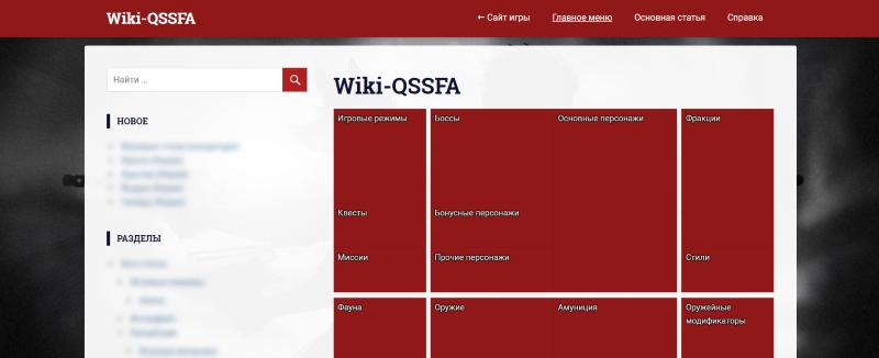 Wiki-QSSFA has been launched
